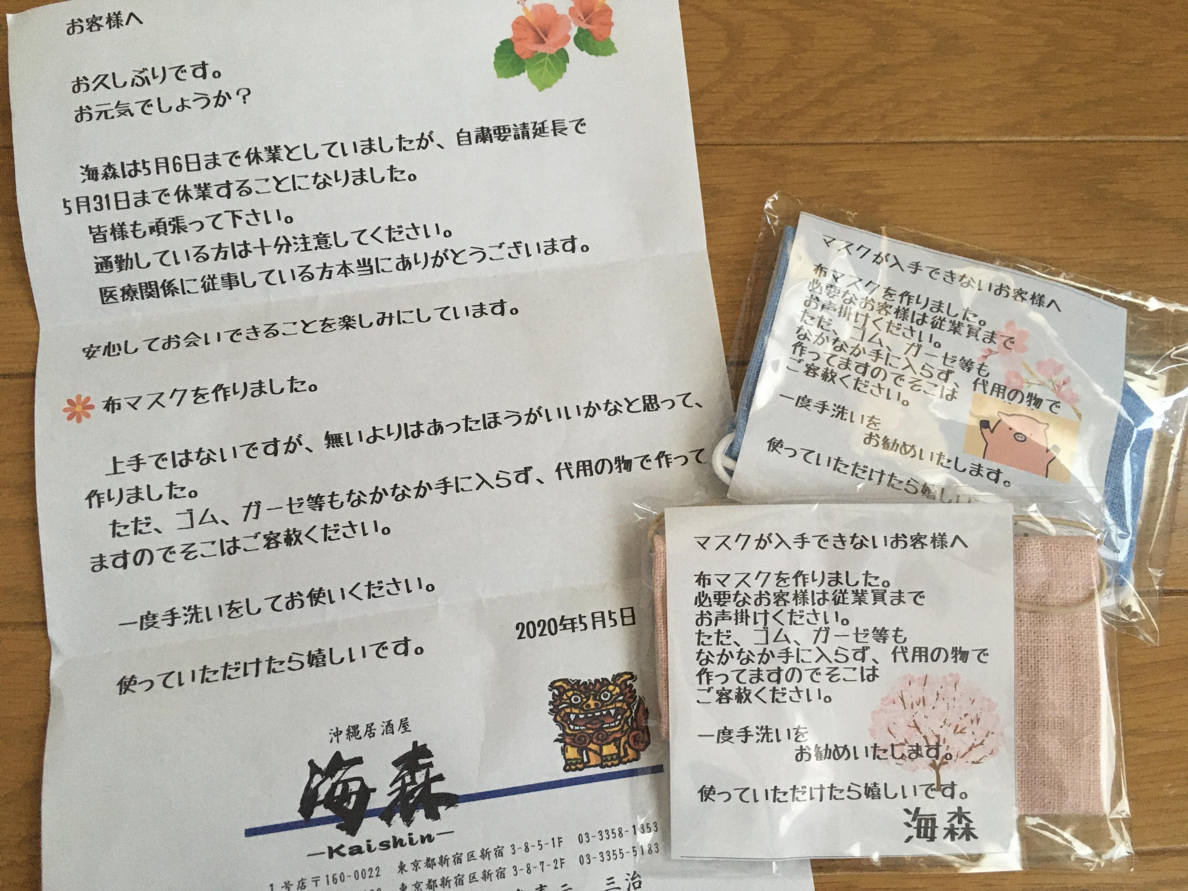 2020/5/9(土)居酒屋ミツジノマスク