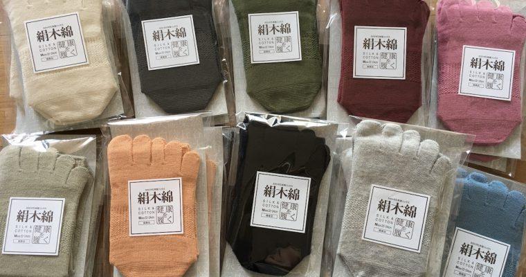 5本指靴下「絹木綿」を入荷しました